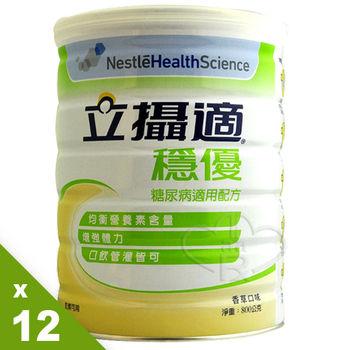 【RESOURCE 立攝適】立攝適穩優糖尿病適用配方800g/香草口味(12入)