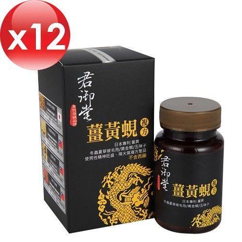 君御堂 男性專利薑黃蜆錠(強效複方)x12盒