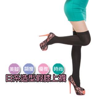 S LINE BODY修長顯瘦假膝上襪5入組