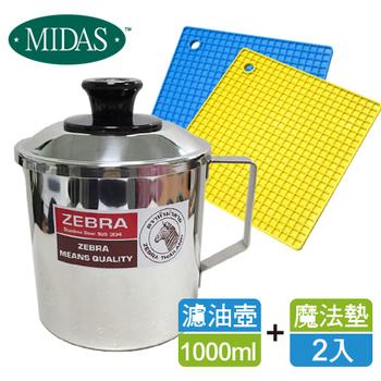【MIDAS】濾油壺(1000ml)+神奇魔法墊2入(顏色隨機)