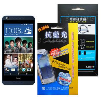 MIT HTC Desire 626 43%抗藍光保護貼膜