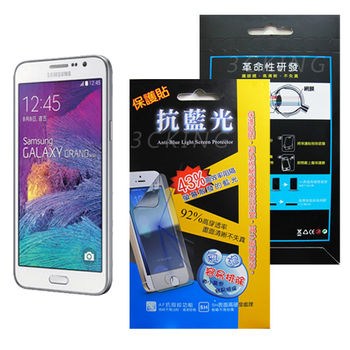Samsung Galaxy GRAND Max 43%抗藍光保護貼膜