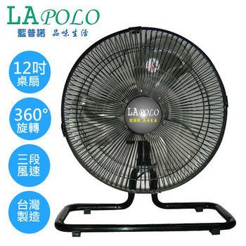 【藍普諾】12吋360度循環工業桌扇FR-125