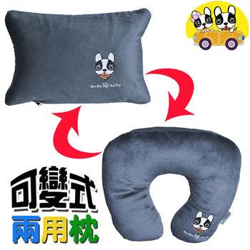 【安伯特】法鬥犬可變式兩用枕(三色可選)