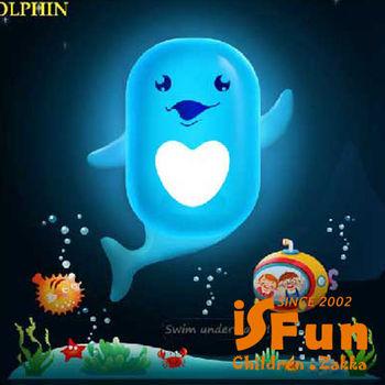【iSFun】床頭精靈DIY光控小夜燈/海豚