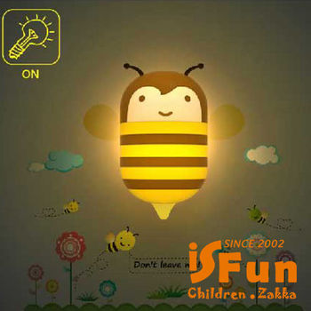 【iSFun】床頭精靈DIY光控小夜燈/蜜蜂