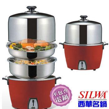 【西華】蓋方便304不鏽鋼高鍋蓋蒸盤組(不含蒸盤)-台灣製造