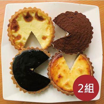 【Cakeees糕點家】典藏綜合小塔(4入/組) X2