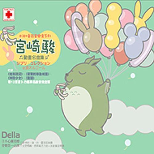 α波 童話音樂盒系列--宮崎駿動畫名曲集