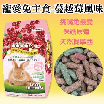 寵愛物語-挑嘴兔飼料/蔓越莓風味3KG