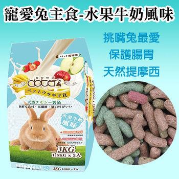 寵愛物語-挑嘴兔飼料/水果牛奶風味3KG