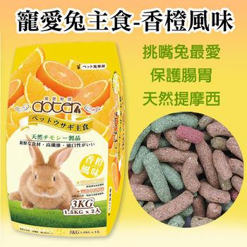 寵愛物語-挑嘴兔飼料/香橙風味3KG