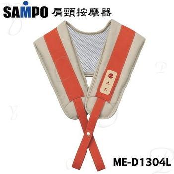 【聲寶】肩頸按摩器 ME-D1304L