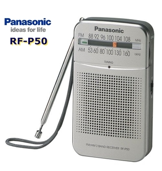 Panasonic RF-P50 手調式 FM/AM 國際二波段收音機 收訊強音質佳