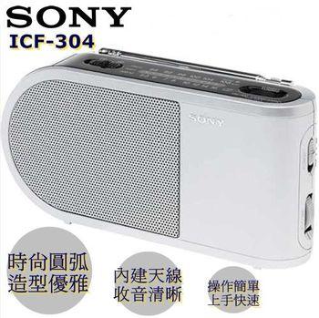 SONY ICF-304 FM/AM二波段收音機 時尚圓弧 造型優美