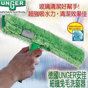 德國Unger安佳-細纖兔毛洗窗器