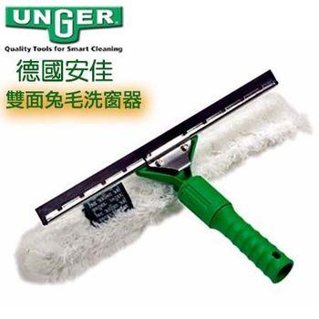 德國Unger安佳-雙面洗窗器(兩用型)