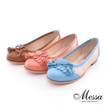【Messa米莎】(MIT)淘氣少女撞色內真皮低跟莫卡辛鞋 -三色
