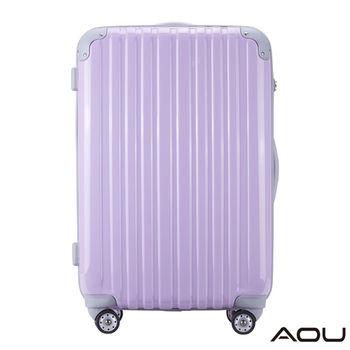 【AOU微笑旅行】24吋蜜糖甜心PC鏡面行李箱 海關鎖旅行箱(淡雅紫90-009B)