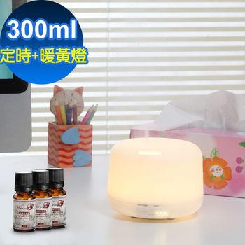 Warm白色風暴燈控/定時超音波負離子水氧機(W-300Y暖黃燈)