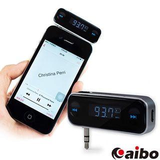 【aibo】手機音樂無線 FM對頻播放發射器(車用/家用)