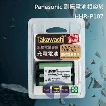 【Panasonic】國際牌無線電話副廠電池相容於 HHR-P107