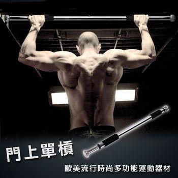 【ENNE】門上單槓/引體向上健身器(S0331)