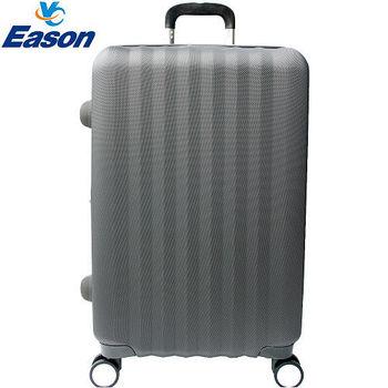 【YC Eason】尊爵頂級ABS硬殼行李箱(24吋-灰)