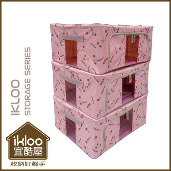 【ikloo宜酷屋】櫻桃鋼骨折疊收納箱-44L(3入)
