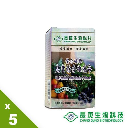 長庚生技 螯合礦物-兒童綜合維他命5入(60粒/瓶)