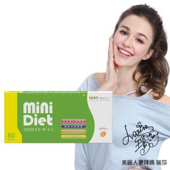 【BeeZin康萃】艾莉絲代言 Mini Diet 迷你錠 舒暢系 1盒(60錠/盒)