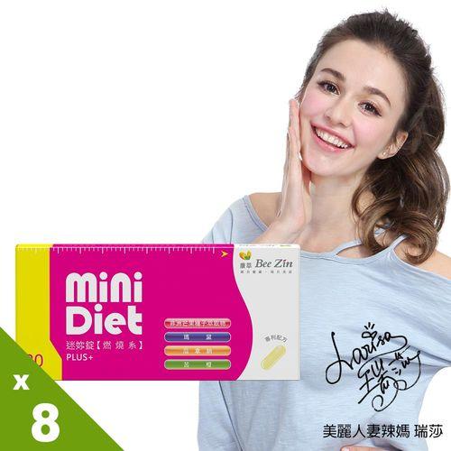 【BeeZin康萃】艾莉絲代言 Mini Diet 迷你錠 燃燒系第二代 8盒 (30錠/盒)