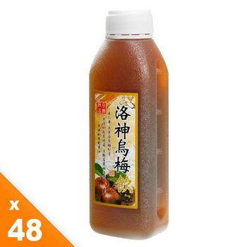 《有機園》台灣極品洛神烏梅飲48瓶