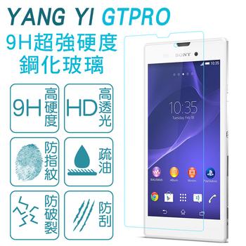 【YANG YI GTPRO】Sony Xperia T3 9H鋼化玻璃保護貼
