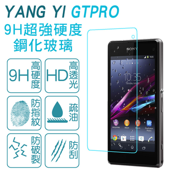 【YANG YI GTPRO】Sony Xperia Z1 Compact 9H鋼化玻璃保護貼