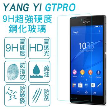 【YANG YI GTPRO】Sony Xperia Z3 9H鋼化玻璃保護貼