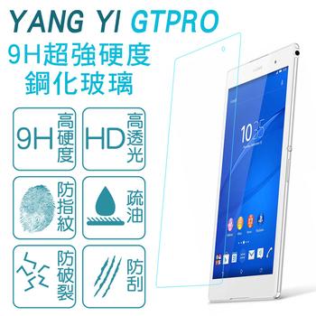 【YANG YI GTPRO】Sony Xperia Z3 mini 9H鋼化玻璃保護貼