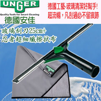 德國Unger安佳-速裝型玻璃清潔刮刀25cm+忍者細纖維擦拭布組