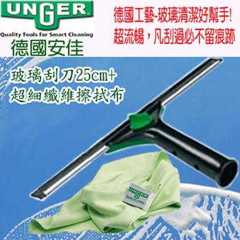 德國Unger安佳-速裝型玻璃清潔刮刀25cm+超細纖維擦拭布組