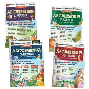 ABC英語故事袋(全4書)