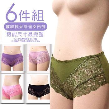 蠶絲纖維蕾絲鎖邊無痕平口輕機能修飾褲