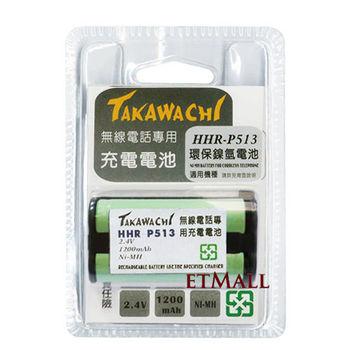 【Panasonic】國際牌無線電話副廠電池 相容於HHR-P513