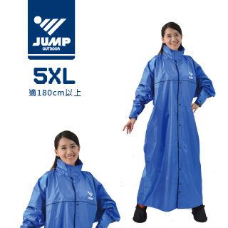 【JUMP】挺好連身型休閒風雨衣(5XL)