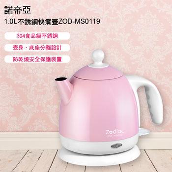 諾帝亞1.0L不銹鋼快煮壺ZOD-MS0119
