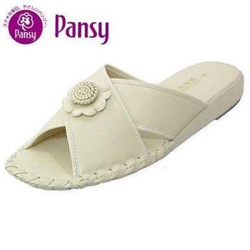 【Pansy】向日葵款室內女拖鞋8580-白色