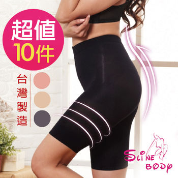 【SB】零著感超魔力美臀褲(十件組)~~100%台灣製造 品質保證 僅此一檔 不買可惜~~~