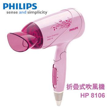 【PHILIPS】飛利浦沙龍級可折疊吹風機HP8106