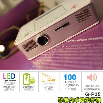 (送五項超值贈品) GASP G-P35 智能雲端Android微投影機-室內/戶外/露營/卡拉OK/小型會議適用◆