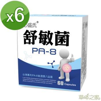草本之家-FK23乳酸菌EC12乳酸菌/舒敏菌X6盒