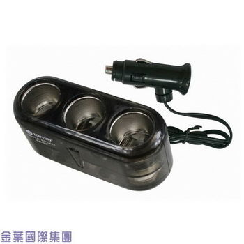 車用 點煙器延長擴充座-3孔